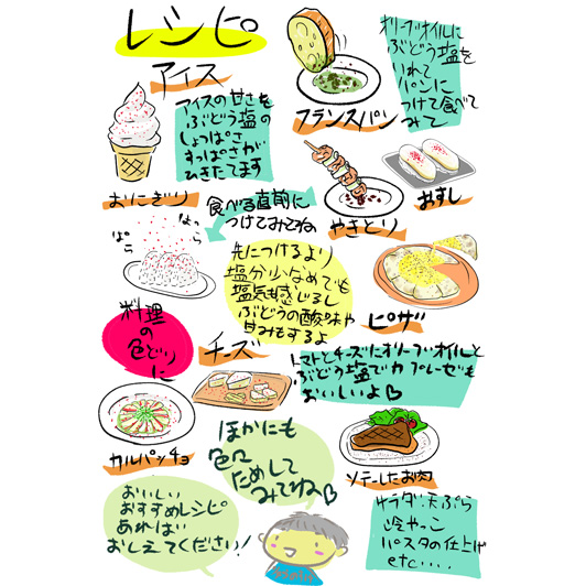 ぶどう塩ギャラリー4